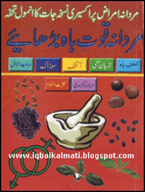 urdu books on herbs picture 1