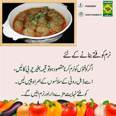 best book on cooking in urdu picture 1