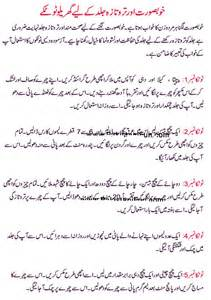 vagina care tips in urdu language picture 7