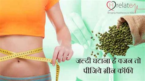 wow green coffee tips in hindi picture 3