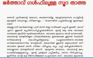 teacher sex story malayalam online read picture 6