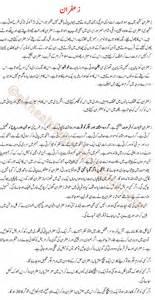 al shafa natural herbal urdu picture 6