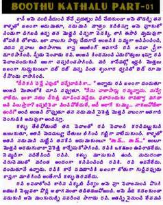 kamasutra stories in telugu font picture 13