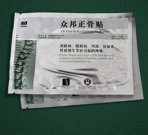zhongbang pain relief plaster picture 14