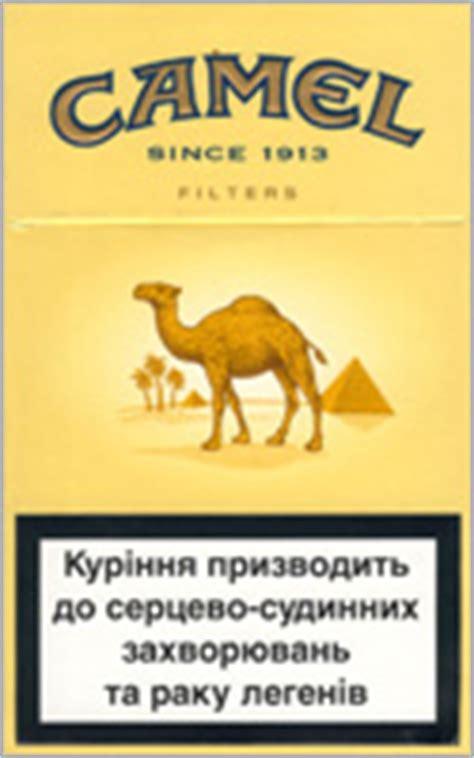 camel smoke login picture 10