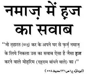 islamik power badane ke liye hindi.in picture 10