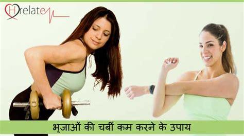 weight berhane ke tareke in urdu picture 12