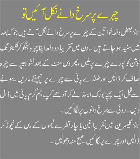 acne pimple treatement in urdu picture 9