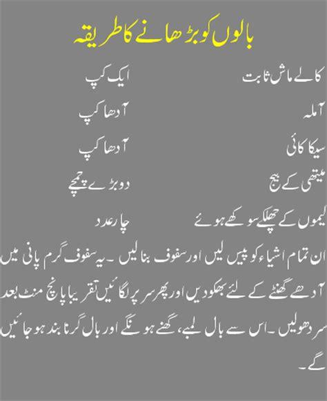 hair oil banane ka totka in urdu picture 14