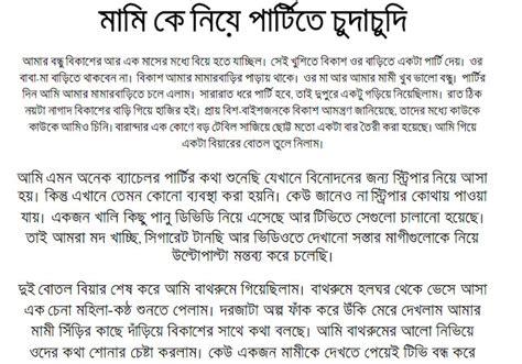 bangla choti list all picture 3