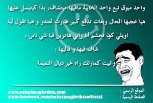 Fadai7 guercif picture 3