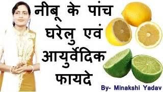 ramdev baba gharelu nuskhe to lose weight picture 9