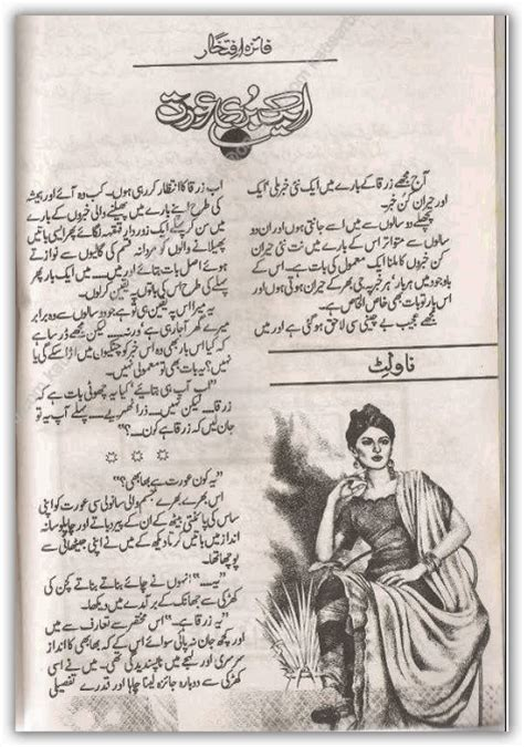 famous sexy novel free online reading urdu picture 6