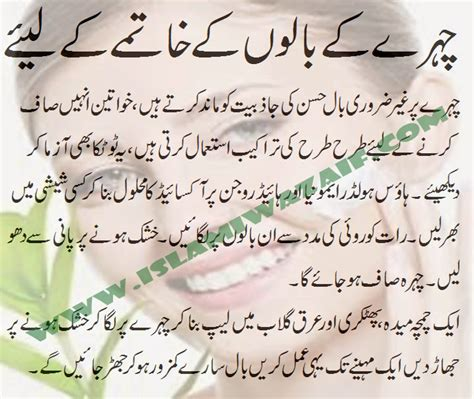 chehre se faltu hair khatam karne ka wazifa picture 1