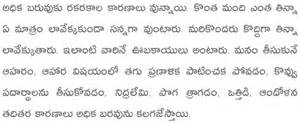 weight loss tips in telugu picture 2