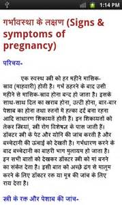 homemade pregnancy test in hindi language picture 6