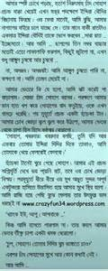 baba meye golpo list picture 2