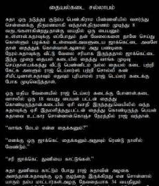 tamil kama very latest super stories picture 19
