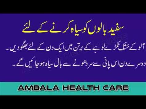 hair oil banane ka totka in urdu picture 3