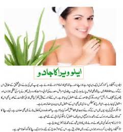 alovera k faidy for health in urdu picture 2