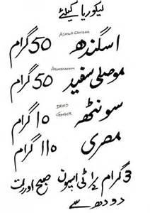 hakim abdul ghaffar agha k nuskhay for hair picture 10