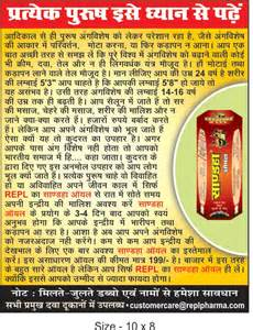 bala ji sandha oil in hindi picture 1