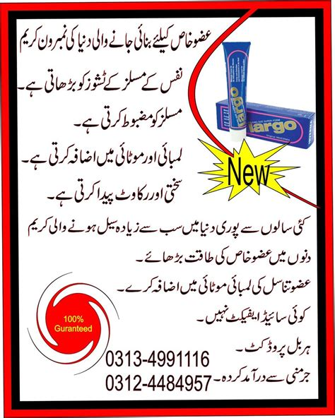 penis seedha karne ka formula pakistan picture 1
