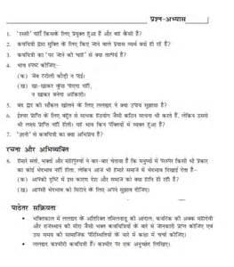 pendram plus hindi solution picture 5