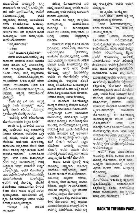 ammayum sex story list malayalam picture 3