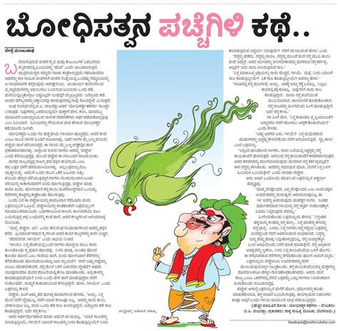kannada language sex story book picture 1