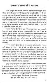 health our chudai hindi picture 5