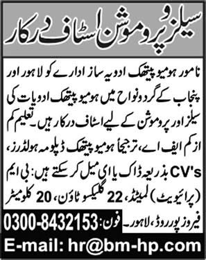 bm homeopathic pakistan picture 7