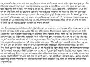 bengali insect story picture 6
