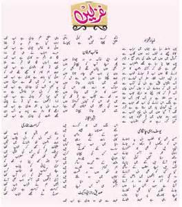 sex urdu font store picture 14