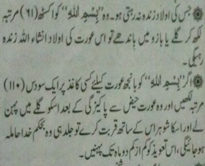 dua pregnancy main padne picture 15