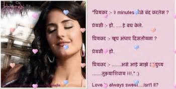 online romantic sex stories in marathi picture 6