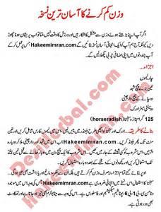 weight barhany ka nuskha in urdu picture 7