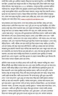 bangla stories picture 5