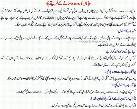 urdu stories milky breast picture 1