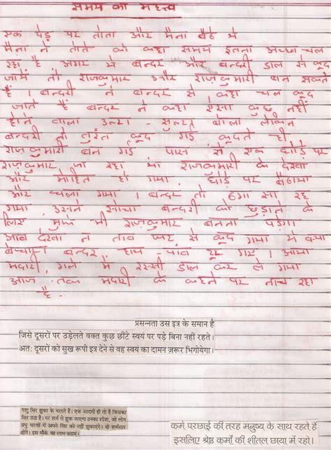 vigora ka use hindi me picture 13