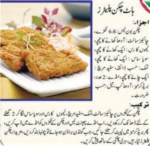 best book on cooking in urdu picture 5