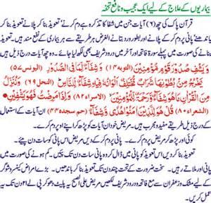 cancer ki dua in urdu picture 5