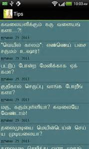 ankuri growth tamil tips picture 10