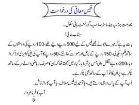 sexy anti satori urdu 2013 picture 7