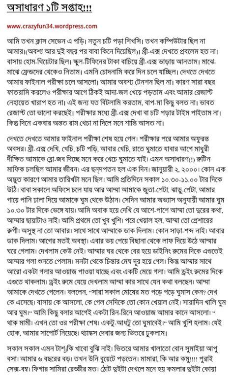 bd choti book bhai picture 5