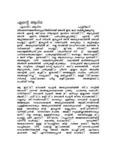insect malayalam sex storys picture 5