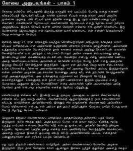 tamil kaama story picture 1