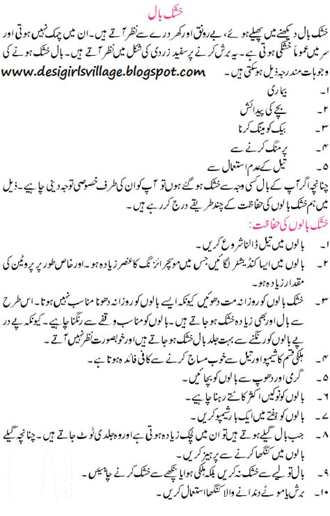 desi sexual health tips in urdu picture 7