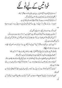 doctor bilqees tips for teeth 2017 in ary picture 10