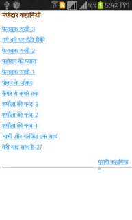 antarvasna sex hindi book picture 11